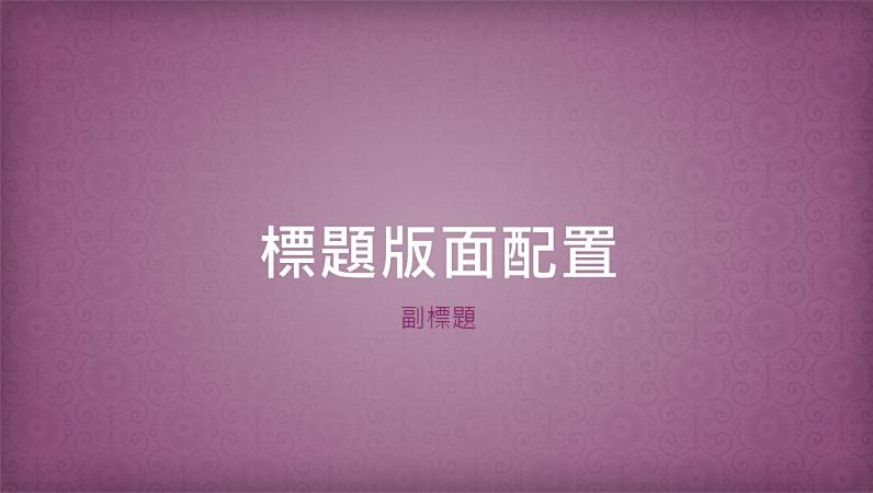 粉紅色花卉錦緞設計簡報 (寬螢幕)