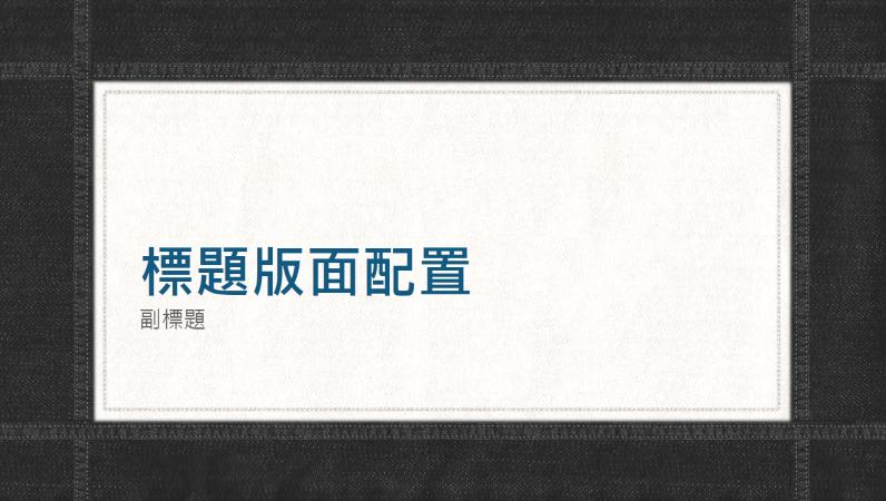 丹寧刺繡邊簡報 (寬螢幕)