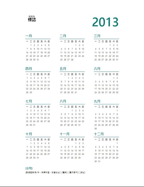 2013 年行事曆一覽表 (週一至週日格式)
