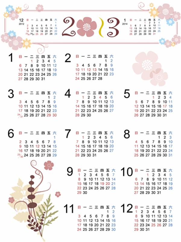 2013 - 2015 年花卉版多年曆