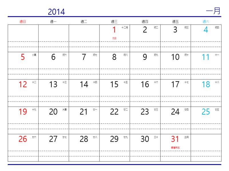 2014 年簡式月曆 (提供農曆日期)