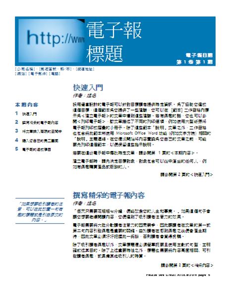 商務新聞稿 (2 色、非對稱、4 頁、非郵寄用)