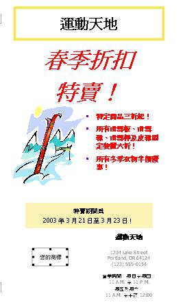 特賣傳單 (8.5x11, 2 個項目, 2 面)