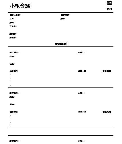 非正式的會議記錄
