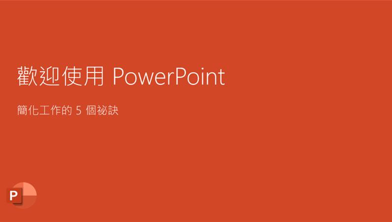 歡迎使用 PowerPoint 2016