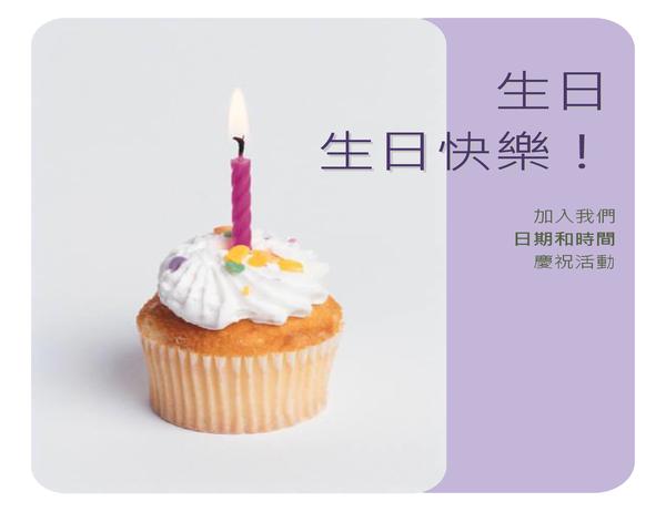生日邀請傳單 (內含杯子蛋糕)