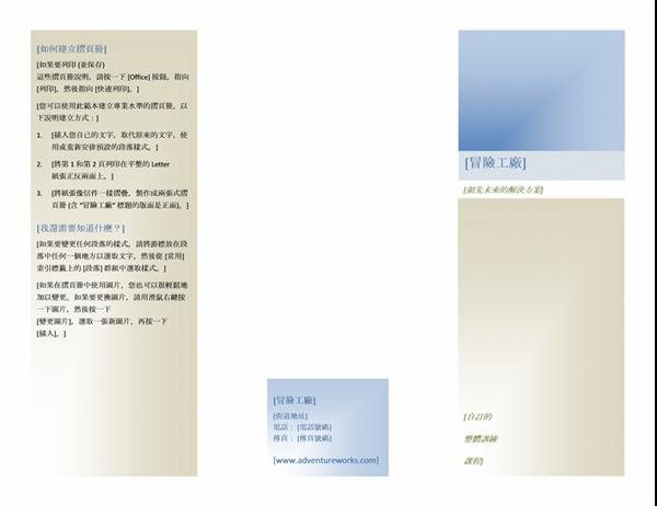 摺頁冊 (8 1/2 x 11、橫向、對摺)