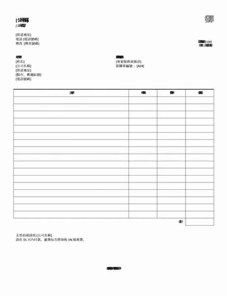 服務發票 (包含時數和費率)