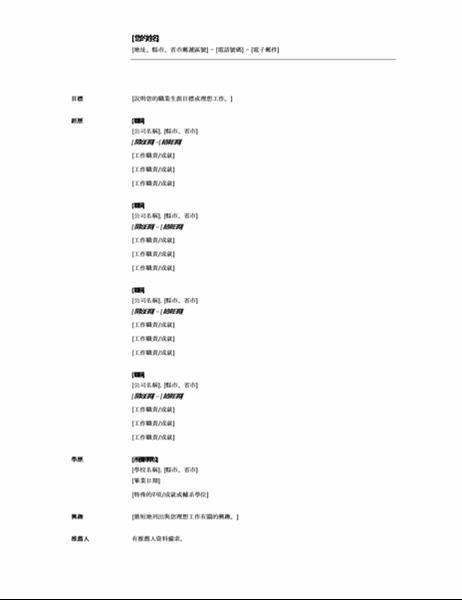依照時間順序排列的履歷表 (基本佈景主題)