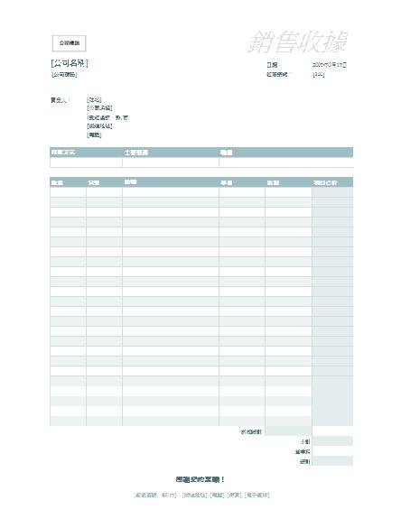 銷售收據 (簡單藍色設計)