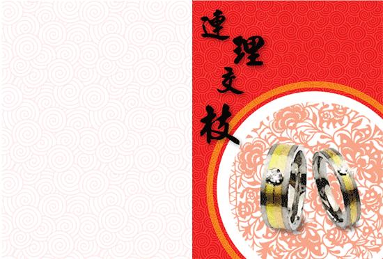 婚禮-賀卡-黃金對戒