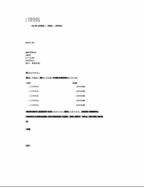 求職信 (包含薪水要求)
