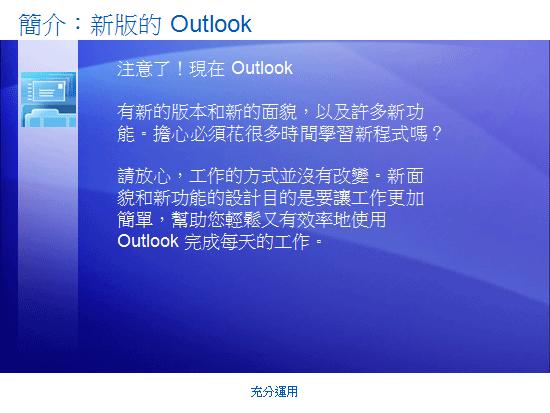 訓練簡報:Outlook 2007 - 充分運用