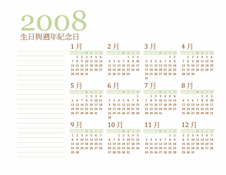 2008 生日與週年紀念日行事曆 (週一至週日)
