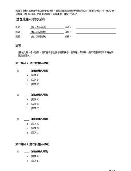 選擇題組 (可用來設計含 3、4 或 5 個答案選項的問題)