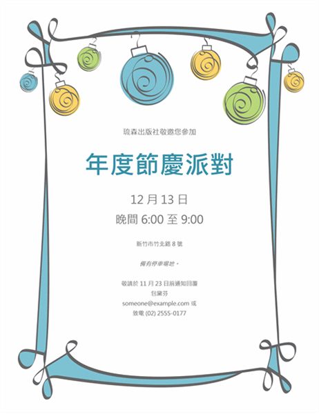 具藍綠黃裝飾品的節慶派對邀請函 (非正式圖案)