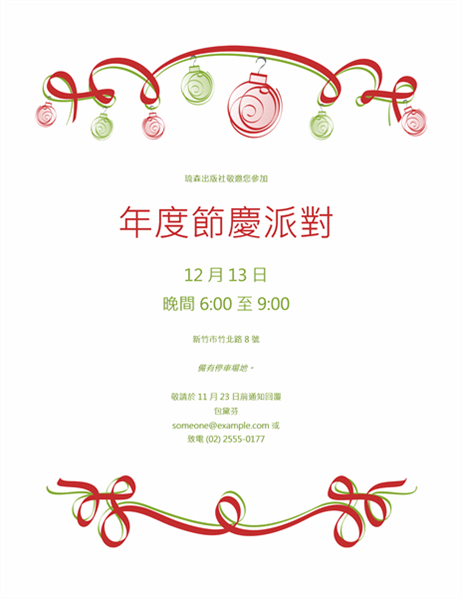 具紅綠裝飾品的節慶派對邀請函 (正式圖案)