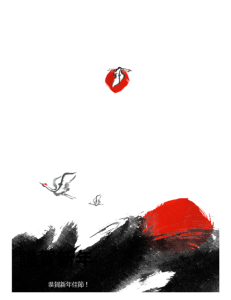 新年賀卡 (中文,對摺)