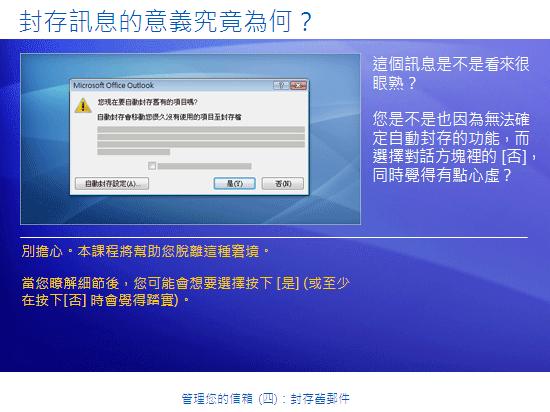 訓練簡報:Outlook 2007—管理您的信箱 (四):封存舊郵件