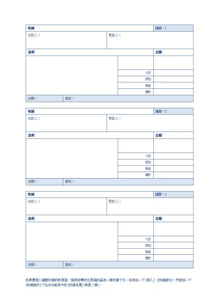 自動編號的收據 (每頁 3 張)