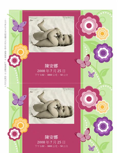 相片型出生佈告卡 (花朵設計)