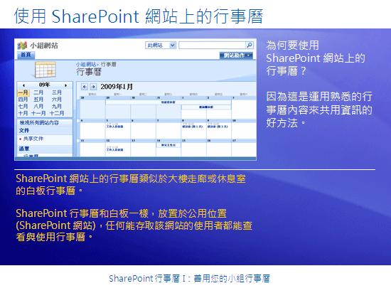 訓練簡報:SharePoint Server 2007 — 行事曆 I:善用您的小組行事曆