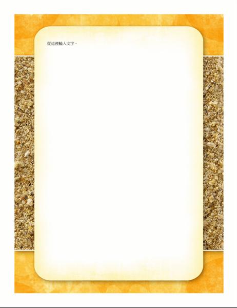 信箋 (太陽和沙灘圖案)