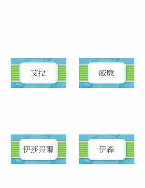 名牌卡或座位卡 (雲彩圖案,摺疊樣式)