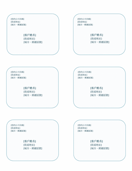shipping labels  blue background design  6 per page
