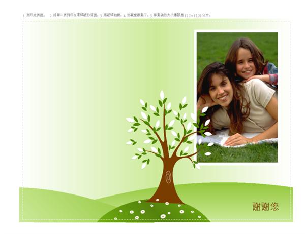 相片型問候卡 (樹木設計,對摺)