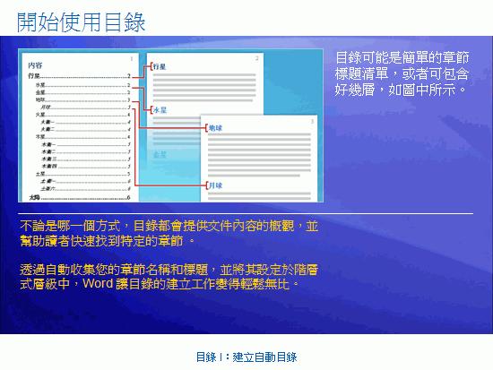 訓練簡介:Word 2007 - 目錄 I:建立自動化的目錄