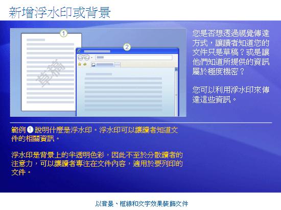 訓練簡報:Word 2007 - 利用背景、框線和文字效果來裝飾文件