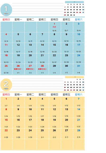 2009 年月曆 (彩色背景、兩個月一頁共六頁、附農曆)