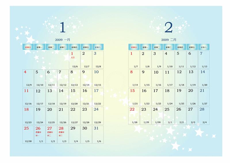 2009 年月曆 (星星背景、兩個月一頁共六頁、附農曆)