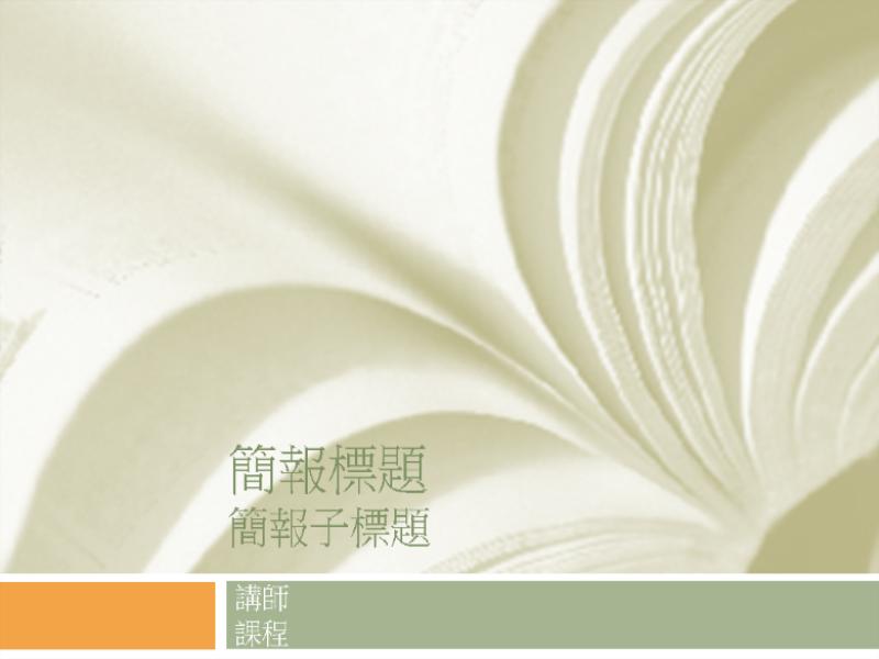 大學課程學術簡報 (課本設計)