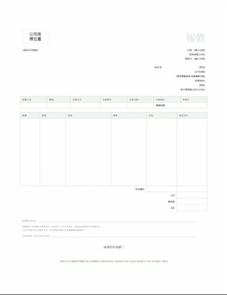 銷售報價單 (綠色設計)