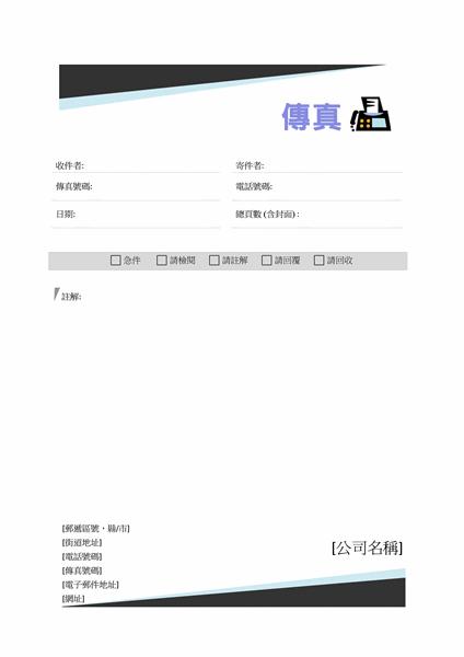 傳真封面頁 (鋒利設計)