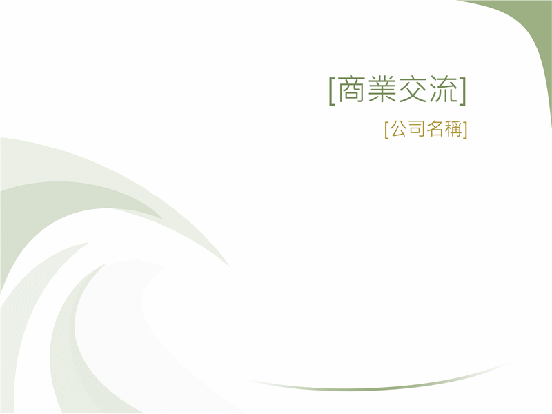 商業設計投影片 (綠色波浪設計)