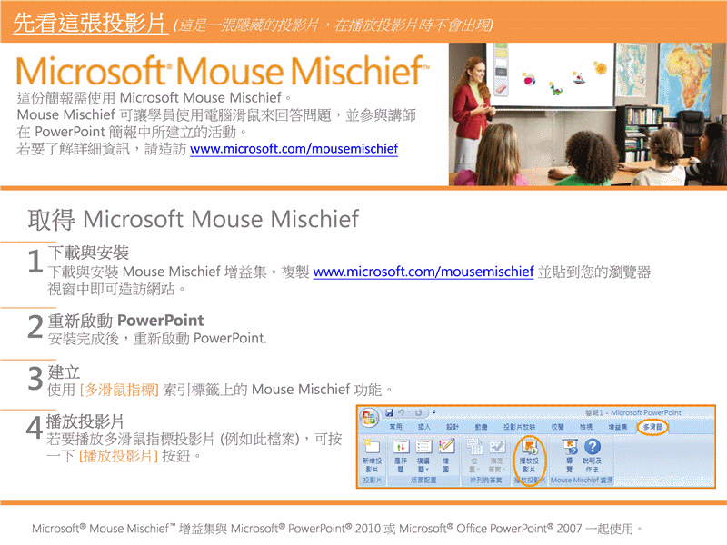 Mouse Mischief 代數