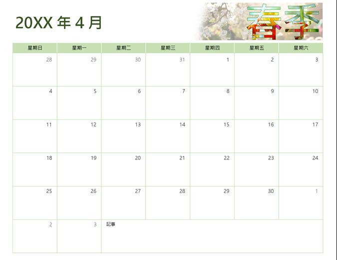 季節相片行事曆