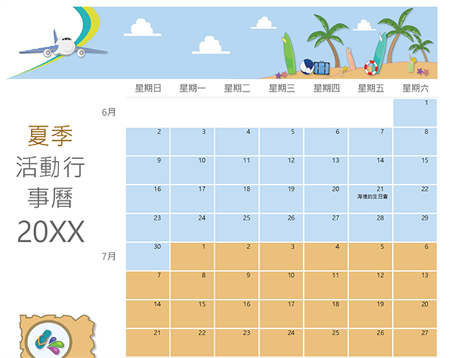 夏季活動行事曆