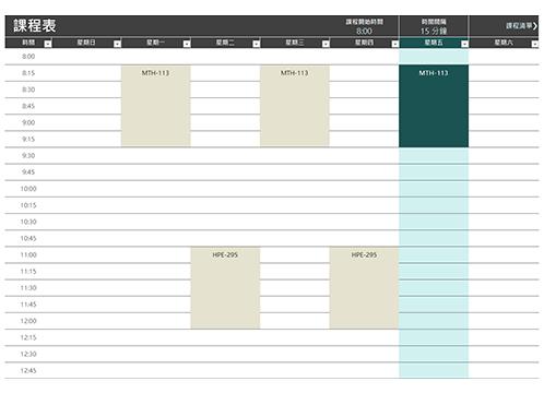 學生課程表