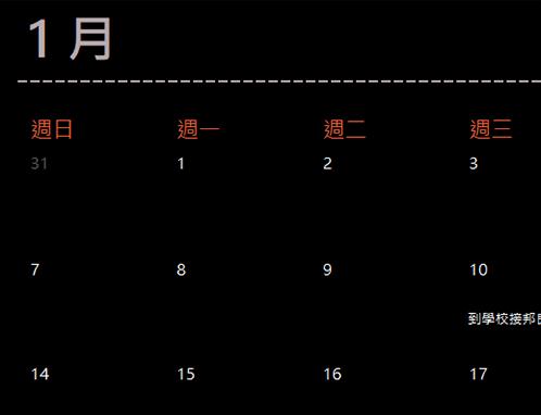 常青行事曆索引標籤 (黑色)