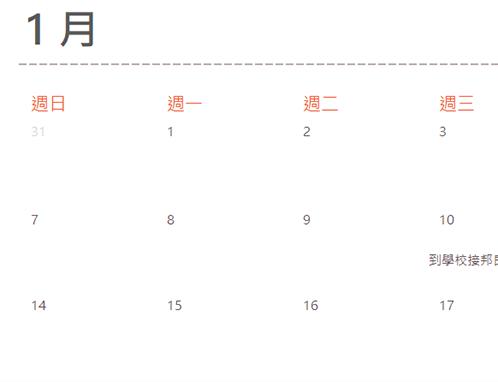 常青行事曆索引標籤 (白色)