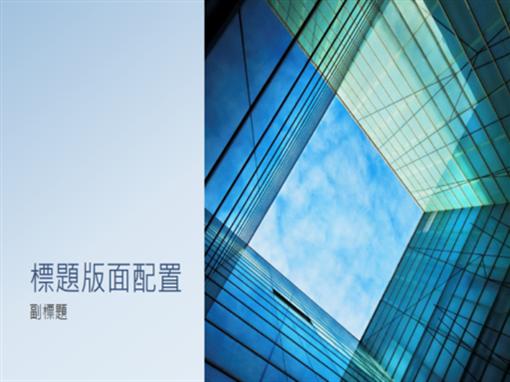 商業行銷玻璃窗簡報 (寬螢幕)