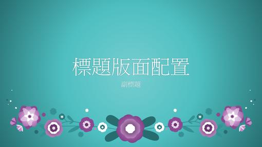 藍色背景的紫色花朵 (寬螢幕)