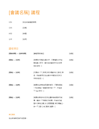商務會議議程 (橙色設計)