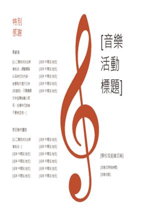 音樂節目表