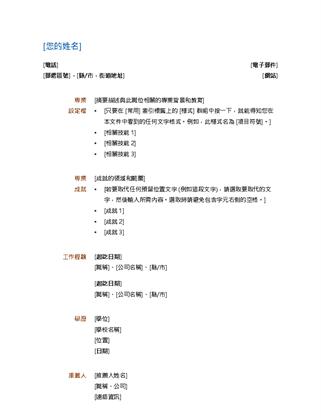 履歷表 (實用設計)
