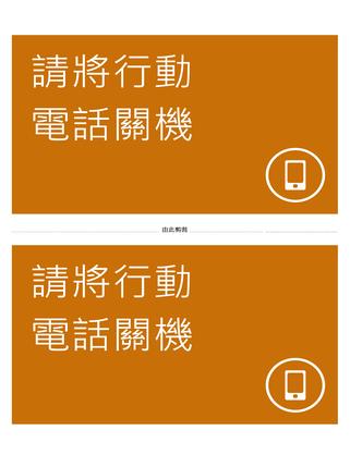 關閉手機提醒海報 (橘色)